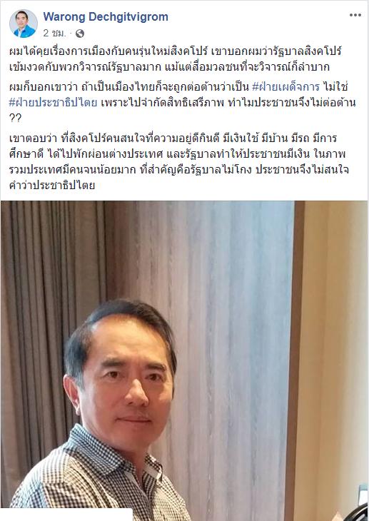 """""""หมอวรงค์"""" โพสต์อ้างสิงคโปร์เมินประชาธิปไตย สนแค่รัฐบาลไม่โกง"""