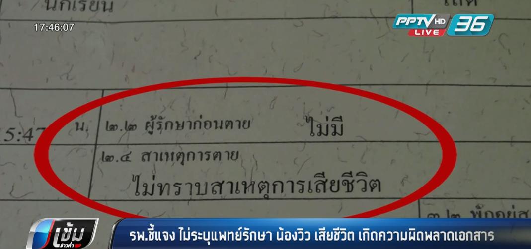 รพ.ชี้แจง ไม่ระบุแพทย์รักษา น้องวิว เสียชีวิต เกิดความผิดพลาดด้านเอกสาร