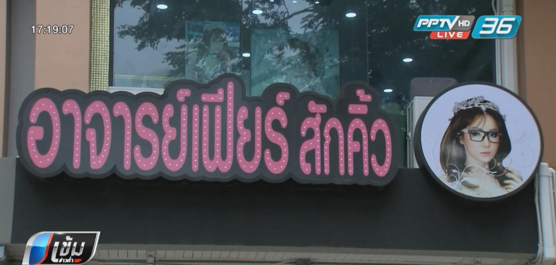 """""""นิกกี้"""" เจ้าของร้านสักปากสีชมพู โต้ลูกค้า อาจไม่ทำตามคำแนะนำ"""