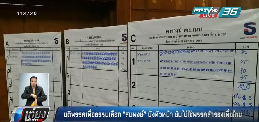 """มติพรรคเพื่อธรรม เลือก """"สมพงษ์"""" นั่งหัวหน้า ยันไม่ใช่พรรคสำรองเพื่อไทย"""