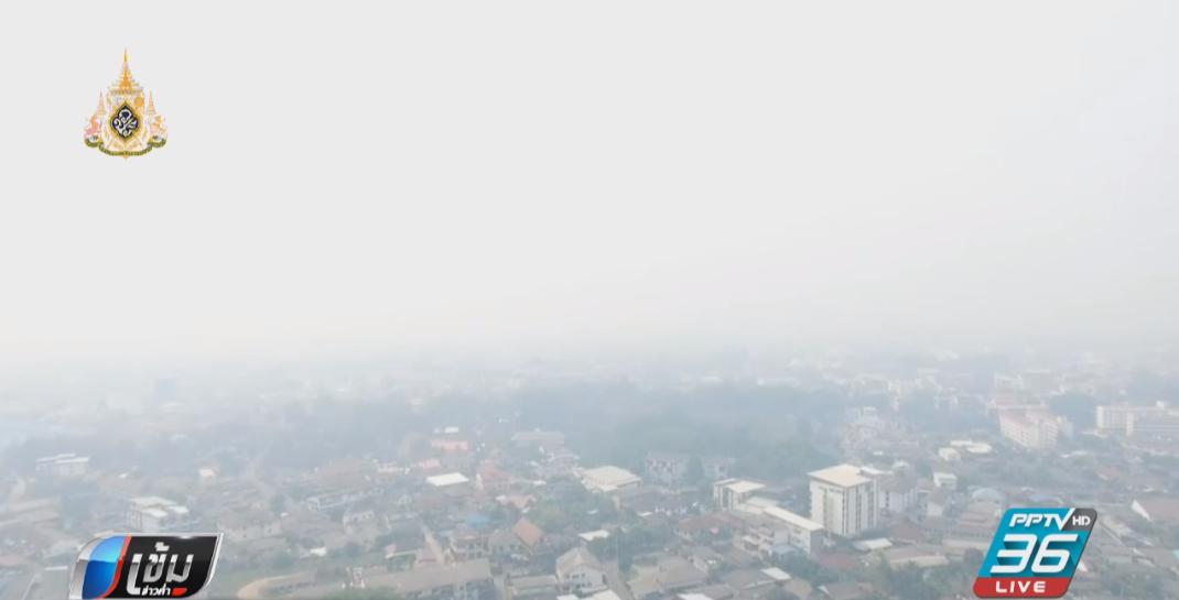 เชียงรายยังวิกฤต PM 2.5 สูงกว่า 300 ไมโครกรัม