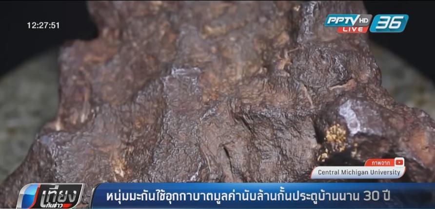 หนุ่มมะกันใช้หินอุกกาบาตมูลค่านับล้านกั้นประตูบ้านนาน 30 ปี