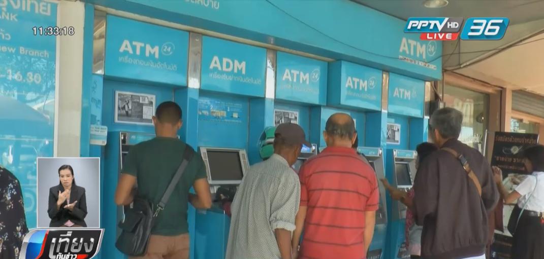 ธนาคารกรุงไทยปรับระบบรับคนแห่กดเงินบัตรคนจน