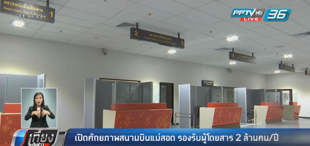 เปิดศักยภาพสนามบินแม่สอด รองรับผู้โดยสาร 2 ล้านคน/ปี