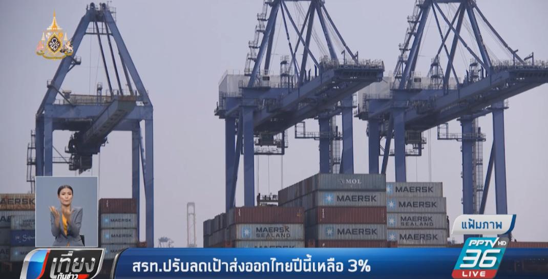 ศูนย์วิจัยกสิกรไทย ปรับประมาณการจีดีพีเหลือ 3.7%