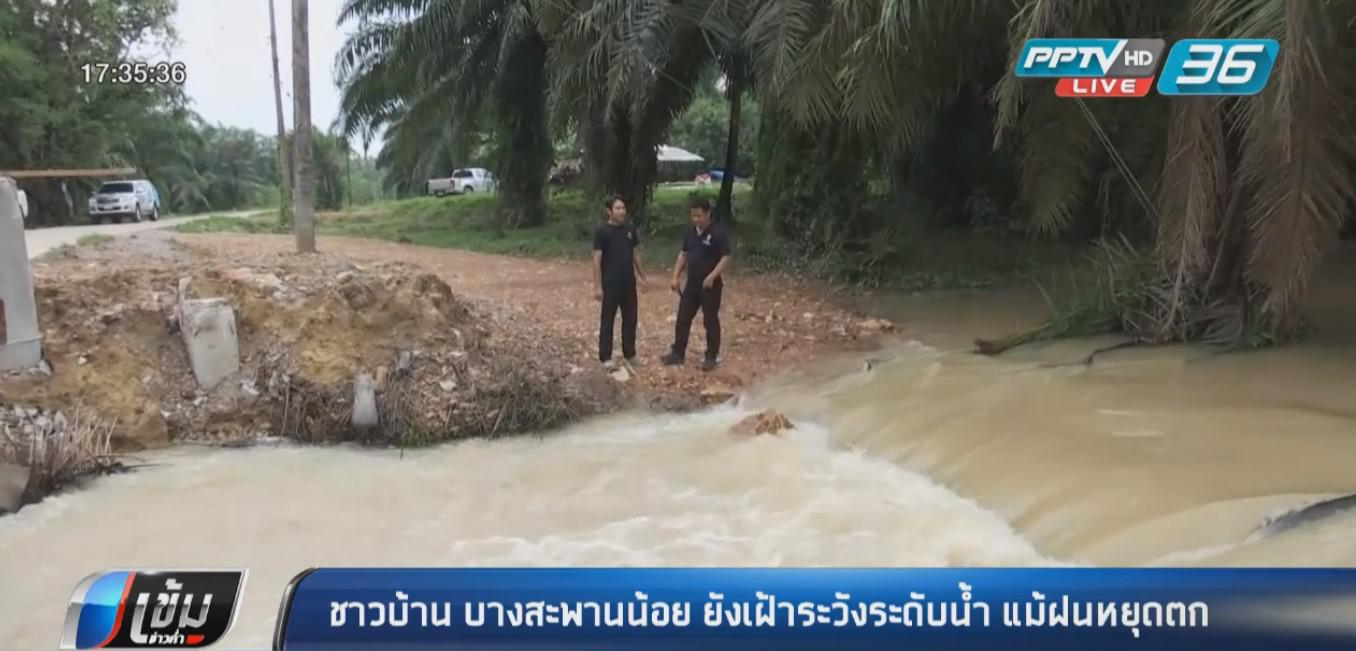 บางสะพานน้อย ยังเฝ้าระวังระดับน้ำ แม้ฝนหยุดตกแล้ว