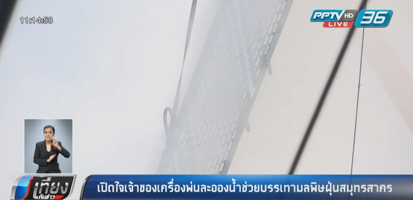 เปิดใจเจ้าของเครื่องพ่นละอองน้ำช่วยบรรเทา ฝุ่นพิษPM 2.5 สมุทรสาคร