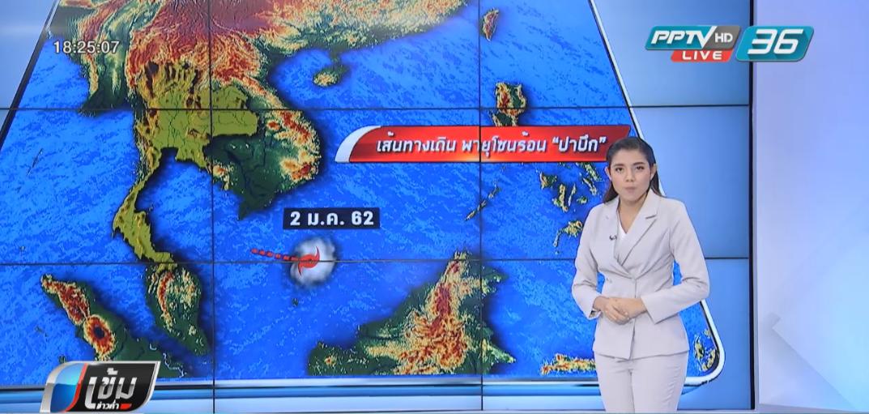 """เตือนรับมือพายุโซนร้อน """"ปาบึก"""" อุตุฯ คาด ภาคใต้เจอฝนหนักมาก"""