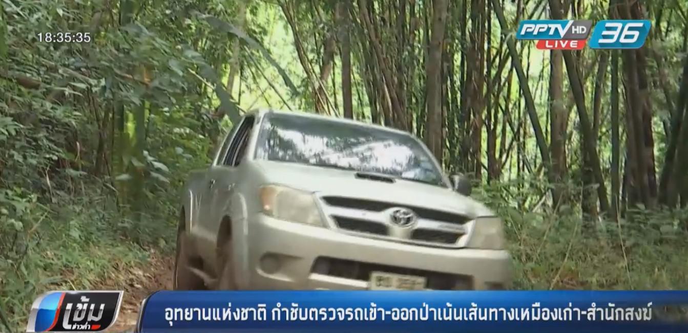 อุทยานฯ กำชับตรวจรถเข้า-ออกป่าเน้นเส้นทางเหมืองเก่า-สำนักสงฆ์