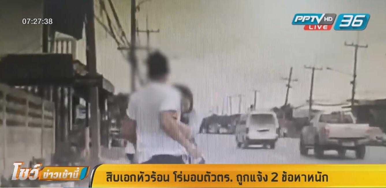 ทหารหัวร้อน ชักปืนขู่ โร่มอบตัวถูกแจ้ง 2 ข้อหาหนัก