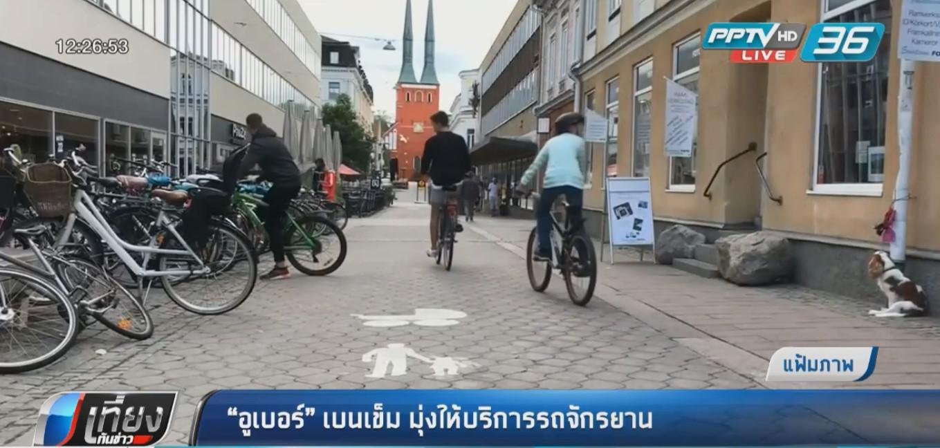 """""""อูเบอร์"""" เบนเข็ม มุ่งเป้าให้บริการรถจักรยาน"""