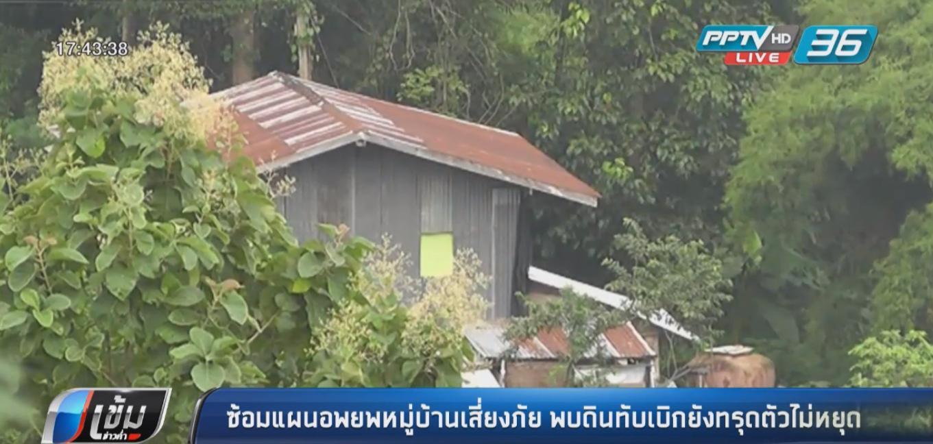 ซ้อมแผนอพยพหมู่บ้านเสี่ยงภัย พบดิน