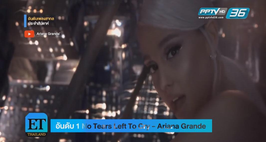 เพลงสากล TOP 5 ประจําสัปดาห์