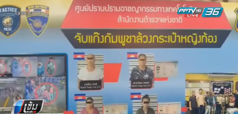 รวบชาวกัมพูชา 6 คน ล้วงกระเป๋าบนบีทีเอส พบทำเป็นขบวนการ