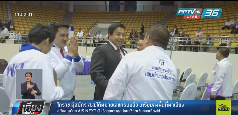 """สมัคร ส.ส. โคราช คึกคัก """"ชัชชาติ – สุริยะ"""" นำทีม """"เพื่อไทย – พลังประชารัฐ"""""""