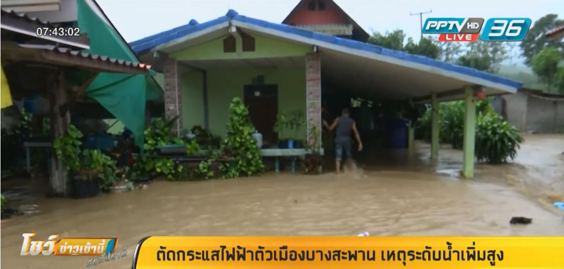 ชาวบ้านบางสะพานยังไม่วางใจ จัดเวรยามเฝ้าสถานการณ์น้ำ
