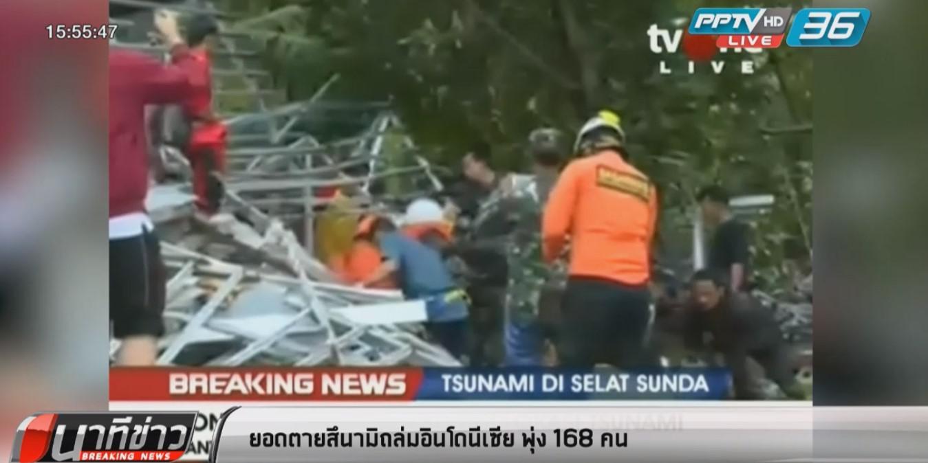"""ยอดตาย """"สึนามิ""""ถล่มอินโดนีเซีย พุ่ง 168 คน"""