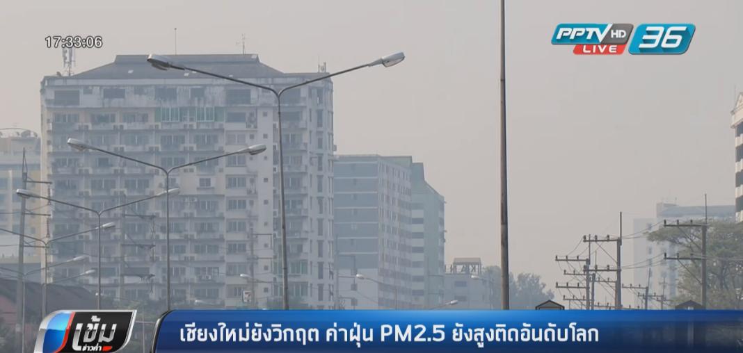 เชียงใหม่ยังวิกฤต ค่าฝุ่น PM2.5 ยังสูงติดอันดับโลก