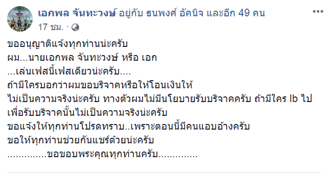Hooyah! สรุปเหตุการณ์ถ้ำหลวงพา 13 ชีวิตหมูป่ากลับบ้าน