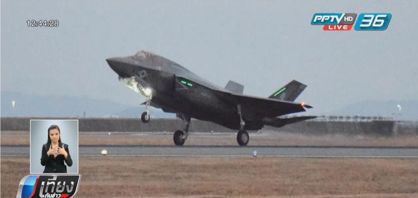 เครื่องบินรบสหรัฐฯ F35B โหม่งโลก หลังเปิดตัวใช้งานเพียงวันเดียว
