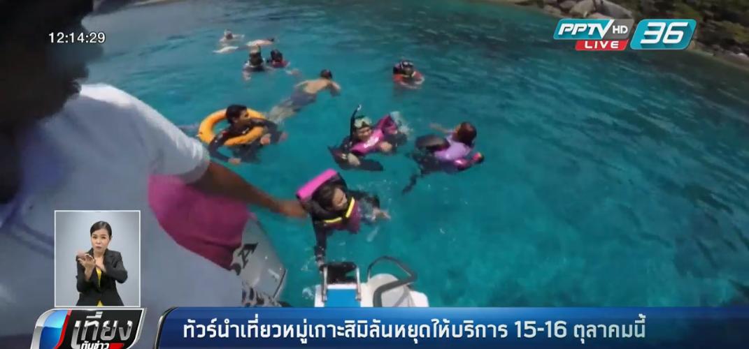 ทัวร์นำเที่ยวหมู่เกาะสิมิลันหยุดให้บริการ 15-16 ตุลาคมนี้