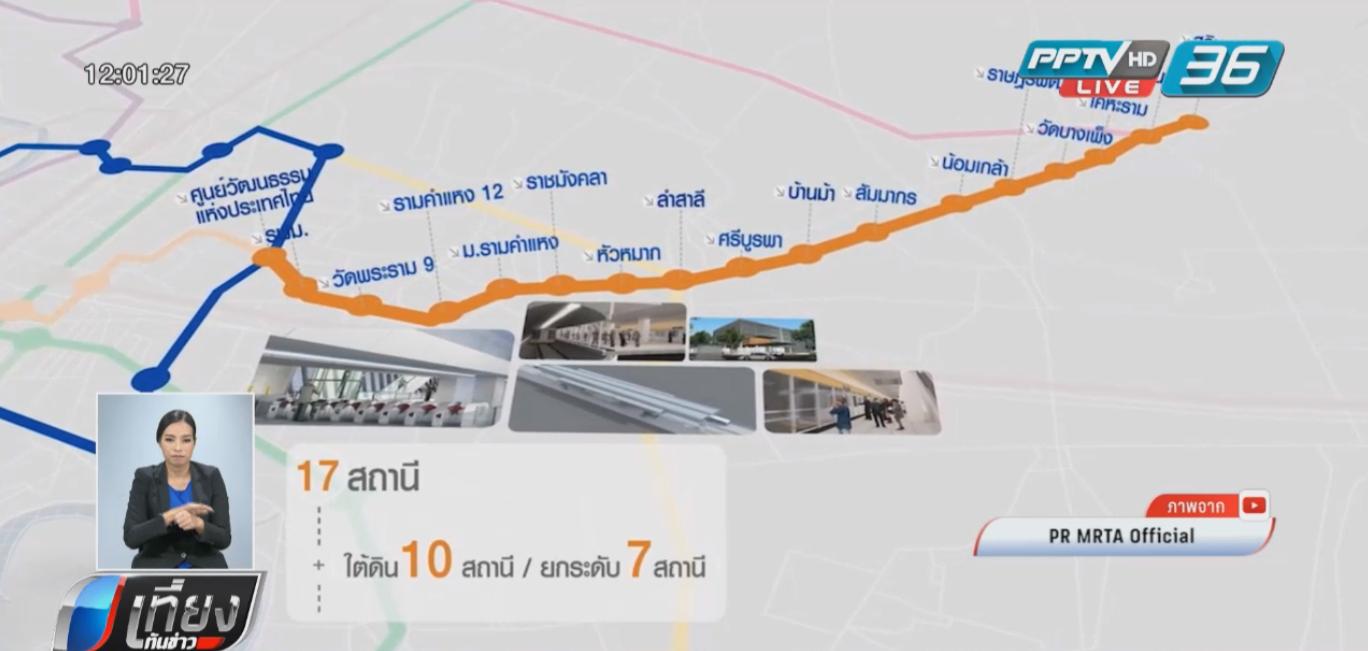 """ปิด 1 ปี! สะพานข้ามแยกลำสาลีขาเข้า เปิดทาง """"บ.อิตาเลียน"""" สร้างรถไฟฟ้าใต้ดิน"""