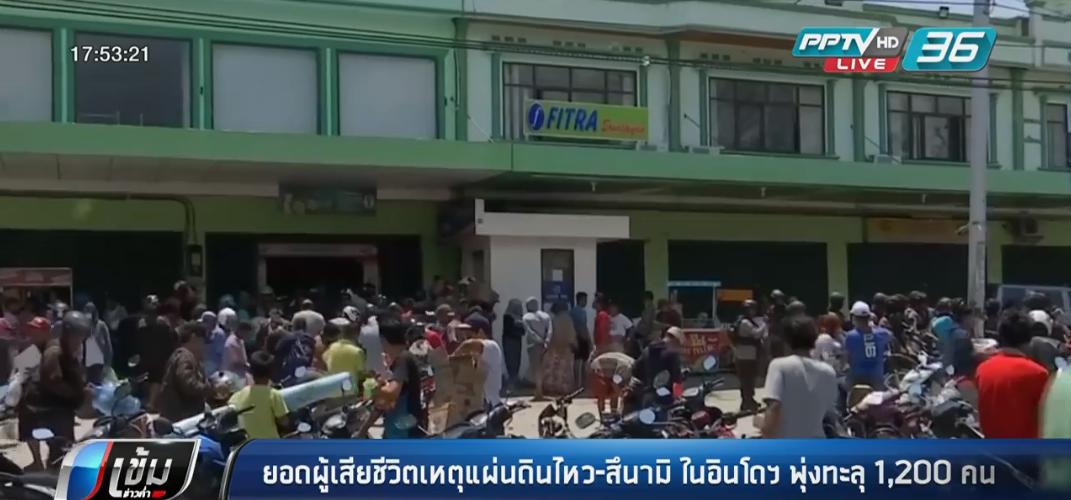 ยอดตายเหตุแผ่นดินไหว-สึนามิ ในอินโดฯ พุ่งทะลุ 1,200 คน