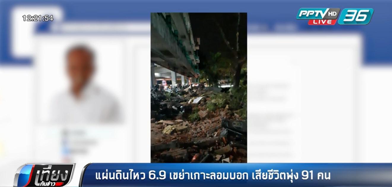 """แผ่นดินไหว 6.9 เขย่า """"เกาะลอมบอก"""" ตายพุ่ง 91 คน"""