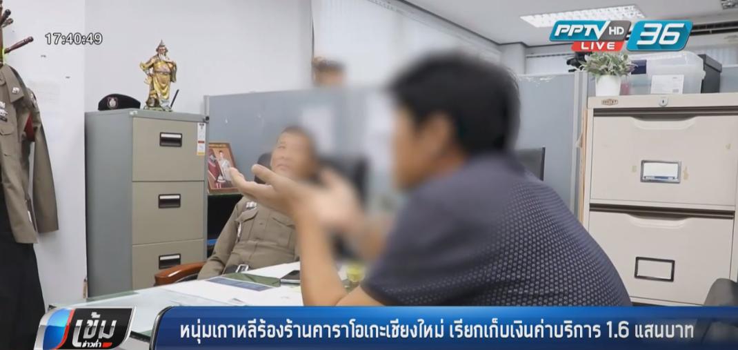 หนุ่มเกาหลีร้องร้านคาราโอเกะเชียงใหม่ เรียกเก็บเงินค่าบริการ 1.6 แสนบาท