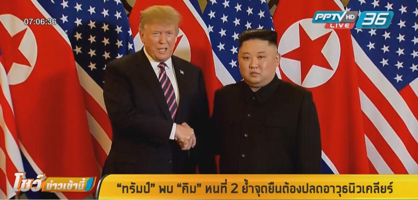 """""""ทรัมป์""""พบ """"คิม"""" ย้ำจุดยืนต้องปลดนิวเคลียร์"""