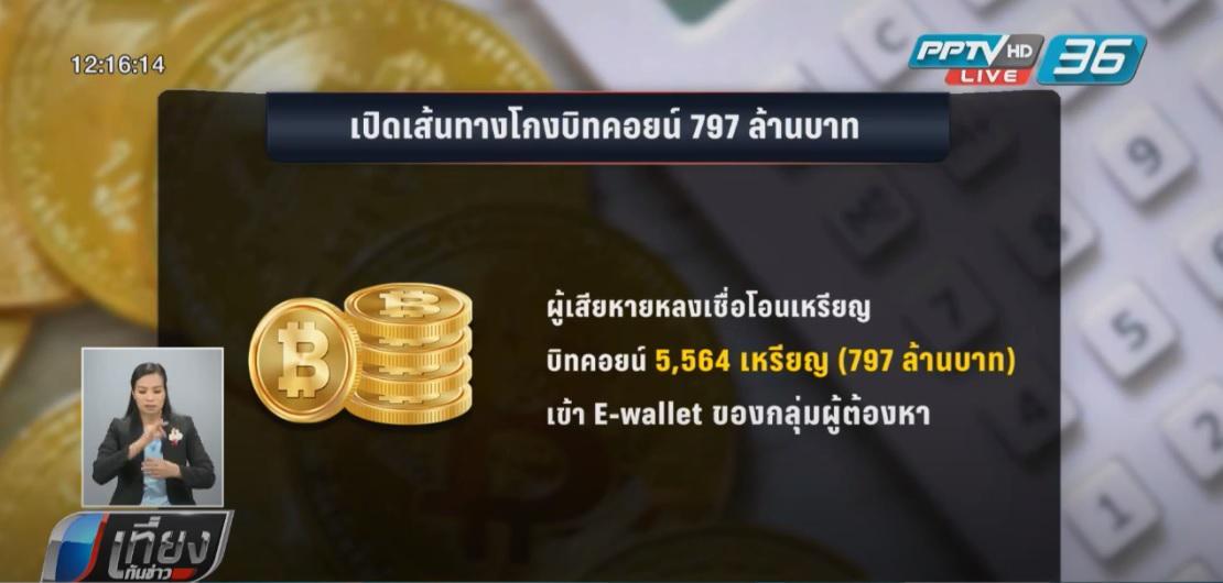 เตรียมขอหมายจับเพิ่ม 5-6 คนร่วมตุ๋นเงินดิจิทัล 797 ล้านบาท