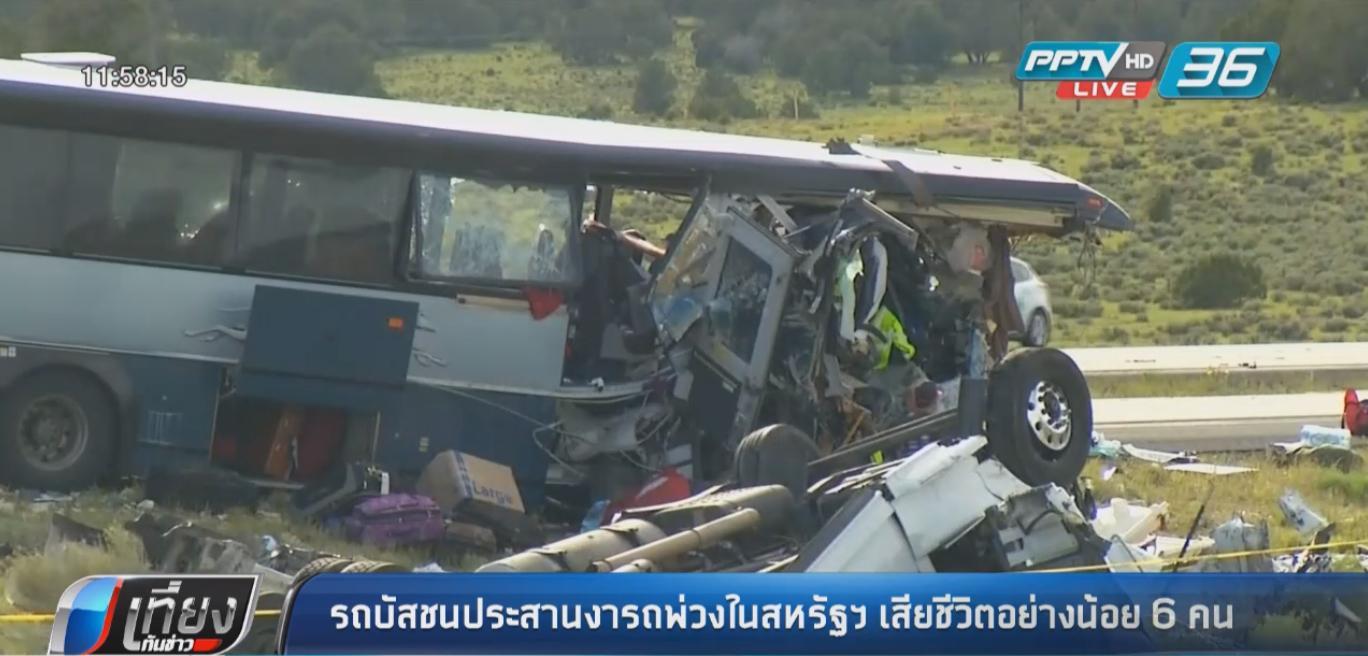 รถบัสชนประสานงารถพ่วงในสหรัฐฯ ตายอย่างน้อย 6 คน