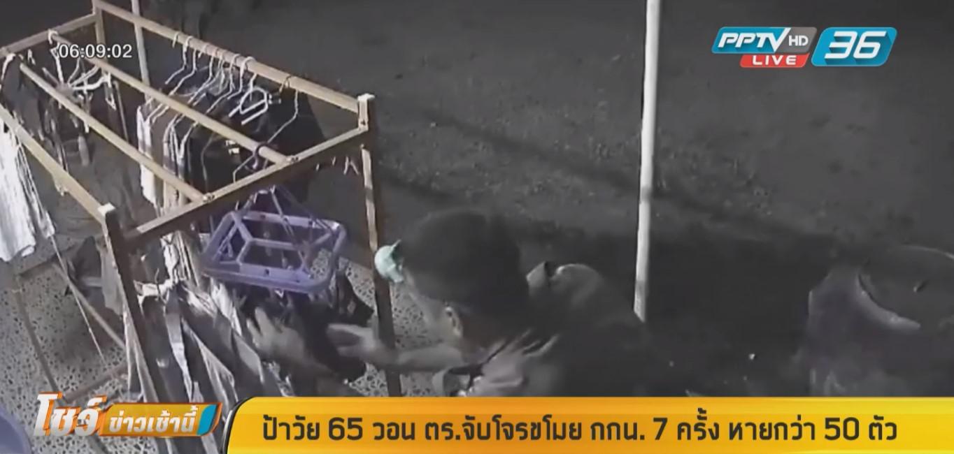 ป้าวัย 65 ปี วอน ตำรวจจับโจรขโมย กกน. 7 ครั้ง หายกว่า 50 ตัว