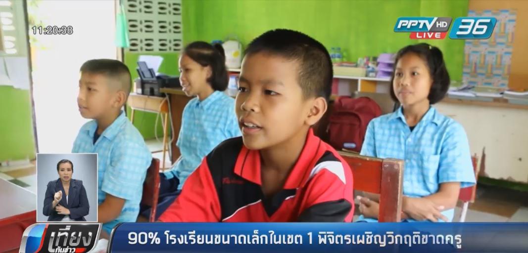 90% โรงเรียนขนาดเล็กในเขต 1 พิจิตรเผชิญวิกฤติขาดครู