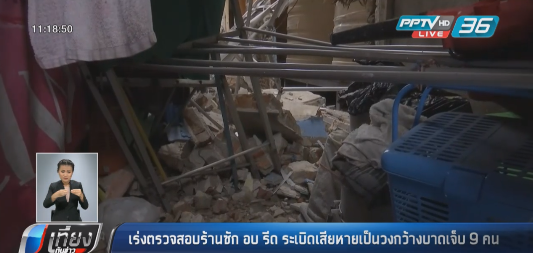 """เร่งตรวจสอบร้านซักอบรีด """"ระเบิด"""" เสียหายเป็นวงกว้างบาดเจ็บ 9 คน"""