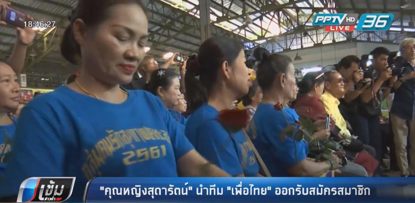 """""""คุณหญิงสุดารัตน์"""" นำทีม """"เพื่อไทย"""" ออกรับสมัครสมาชิก"""