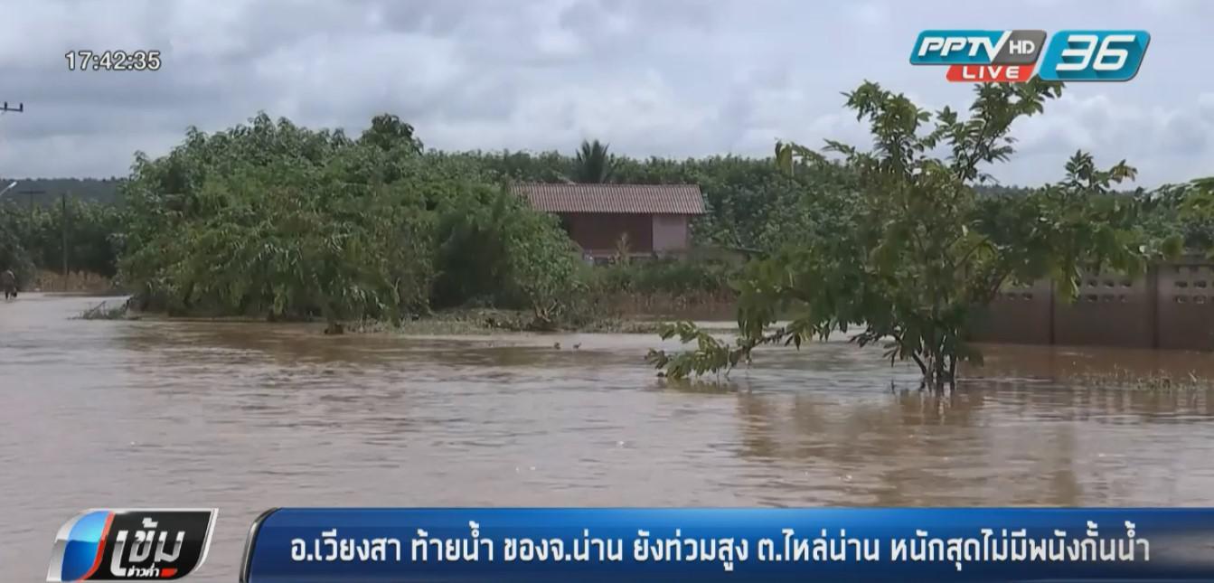 น้ำท่วมจ.น่านเริ่มคลี่คลาย เหลือ 3หมู่บ้านยังวิกฤต