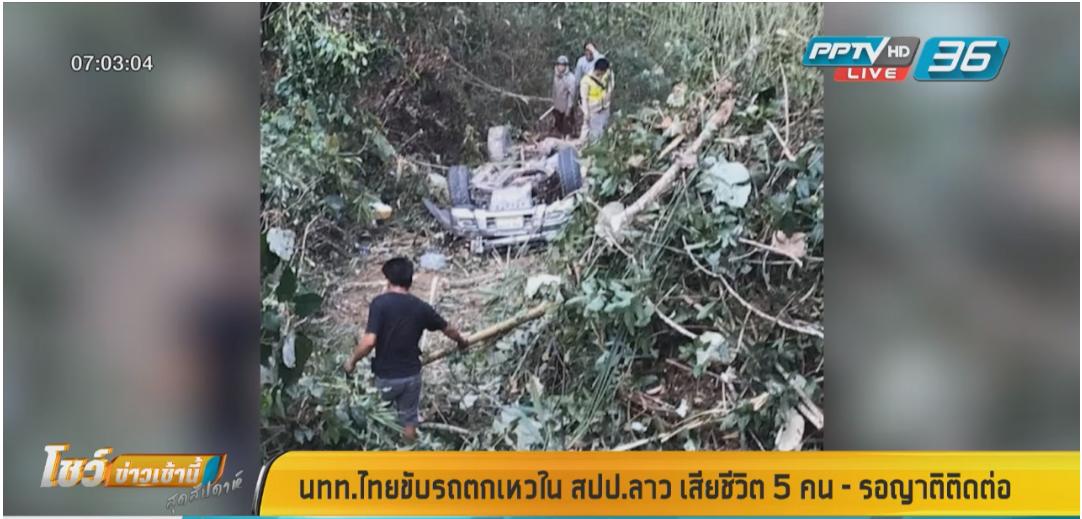 คนไทยรถกระบะตกเหวในลาว ดับ 5
