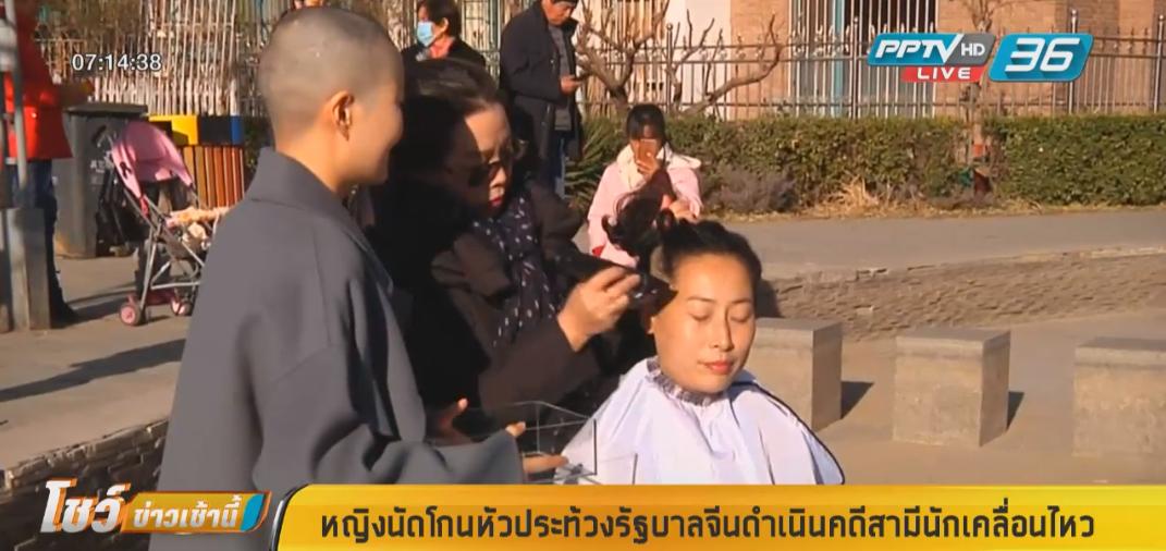 หญิงนัดโกนหัวประท้วงรัฐบาลจีนดำเนินคดีสามีนักเคลื่อนไหว