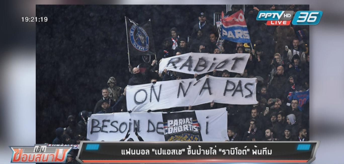 """""""ราบิโอต์"""" โดนแฟนบอลขึ้นป้ายไล่พ้นทีม หลังไม่ต่อสัญญา """"เปแอสเช"""""""