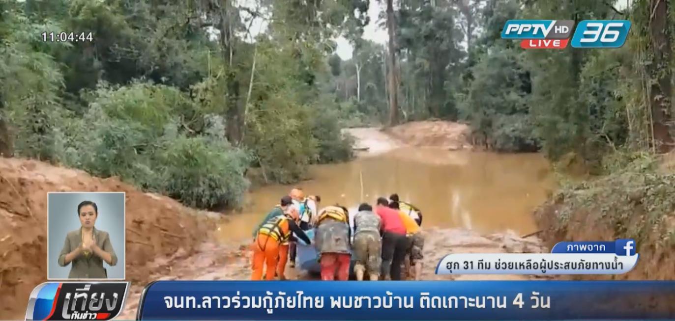 จนท.ลาวร่วมกู้ภัยไทย พบชาวบ้าน ติดเกาะนาน 4 วัน