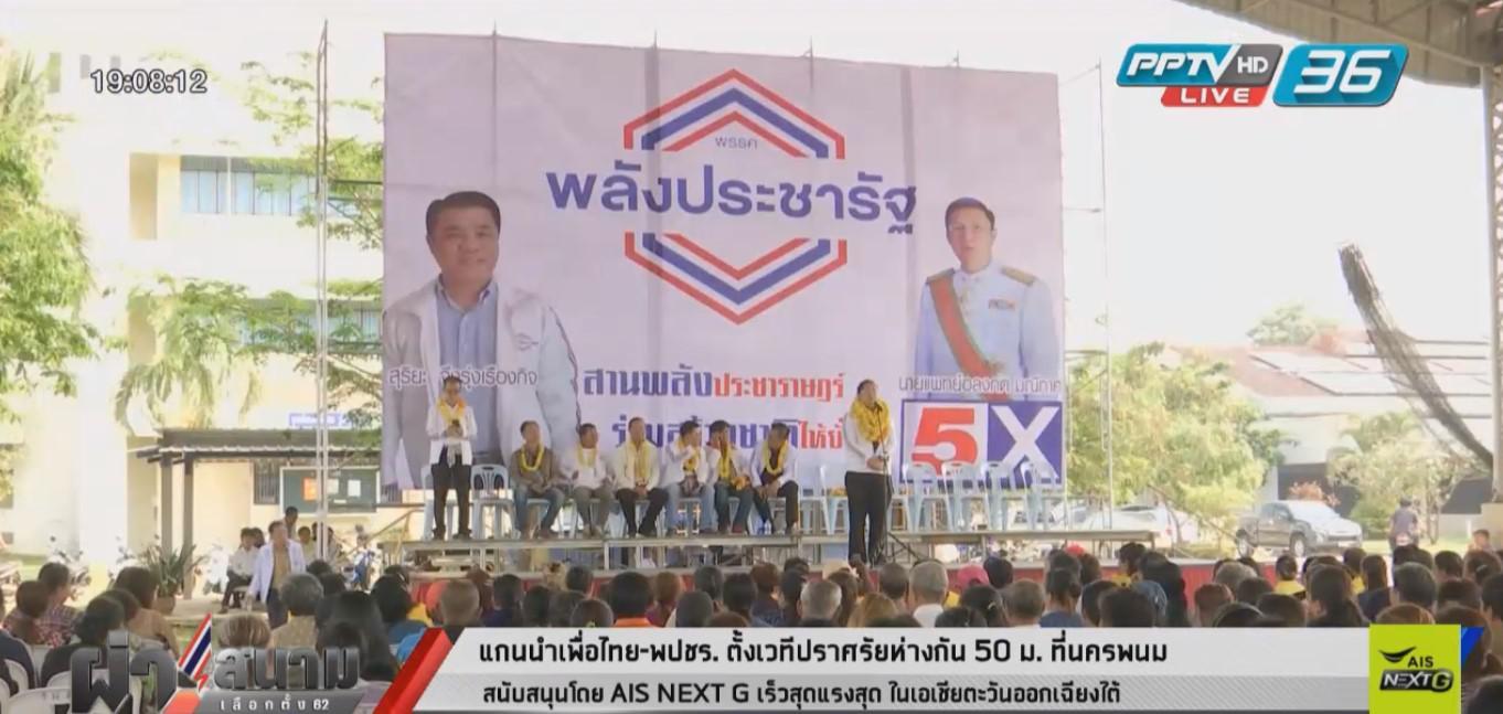 """""""เพื่อไทย-พลังประชารัฐ"""" ตั้งเวทีห่างกัน 50 เมตร"""