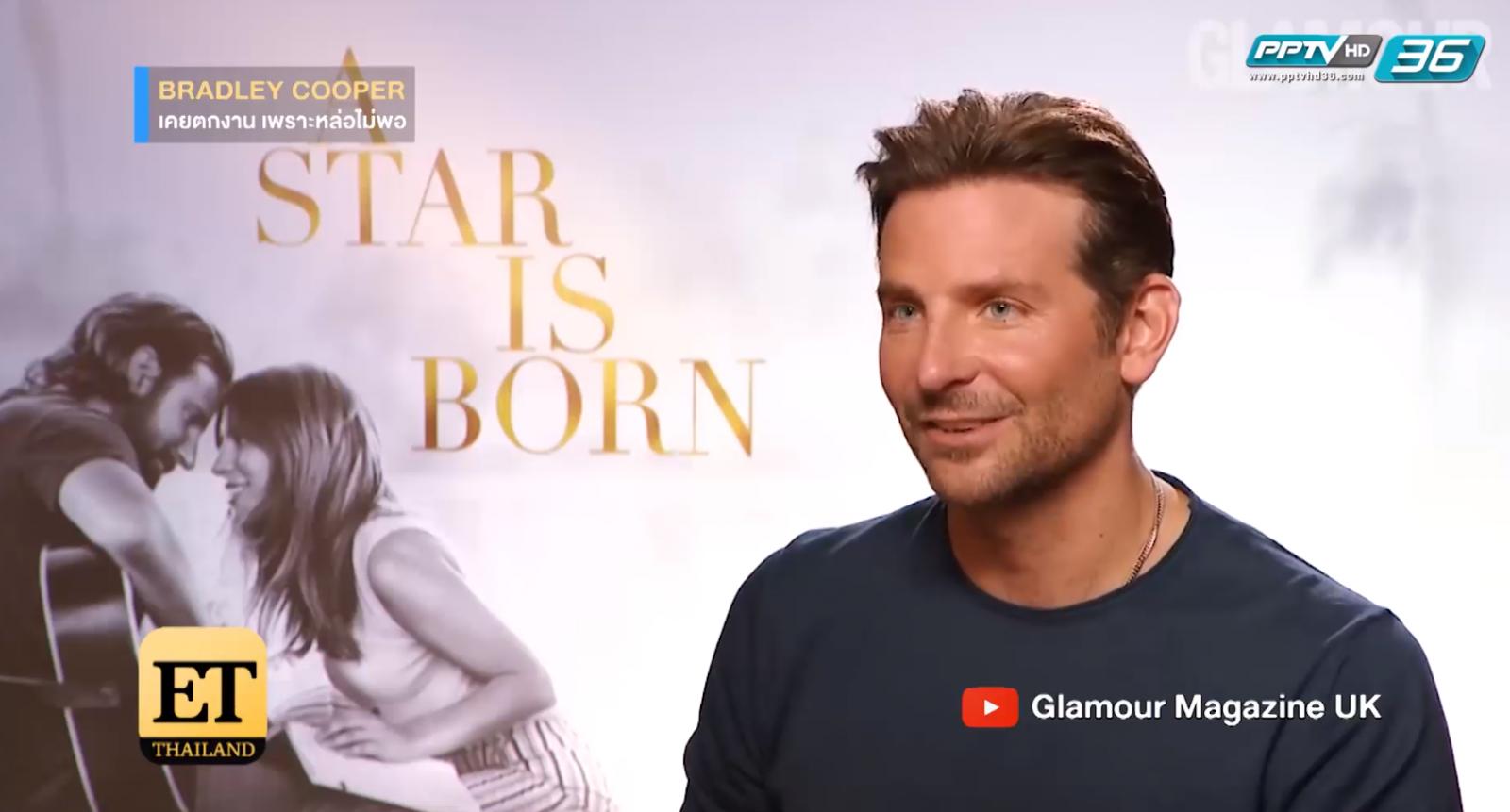 """Bradley Cooper"" เคยตกงาน เพราะหล่อไม่พอ"