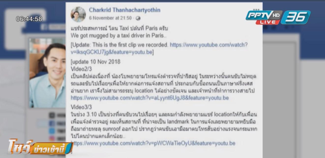 สุดโหด!! แท็กซี่ฝรั่งเศส ขูดเลือดค่าโดยสารจากนักท่องเที่ยวชาวไทย