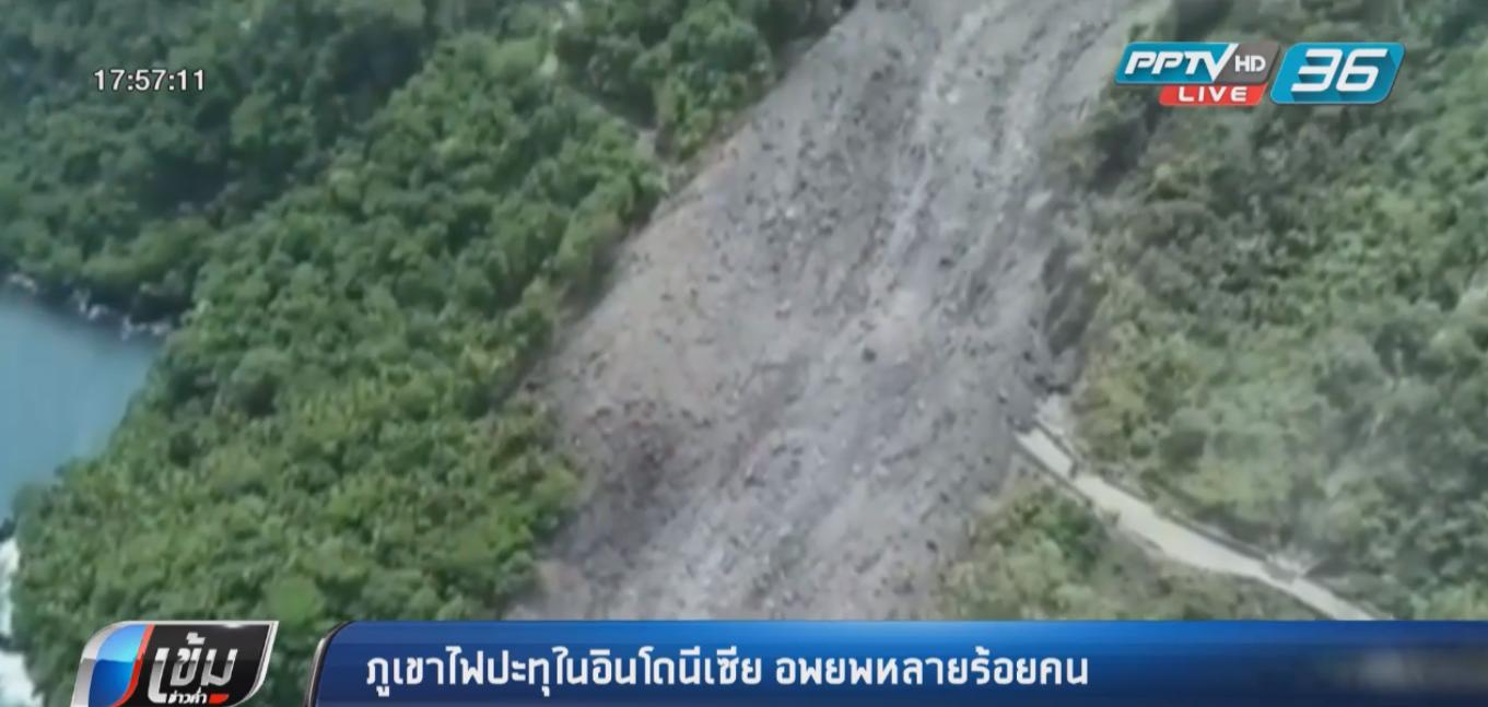 ภูเขาไฟปะทุในอินโดนีเซีย ประชาชนอพยพหลายร้อยคน