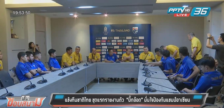"""แข้งทีมชาติไทย ชุดแรกรายงานตัว """"บิ๊กอ๊อด"""" มั่นใจป้องกันแชมป์อาเซียน"""