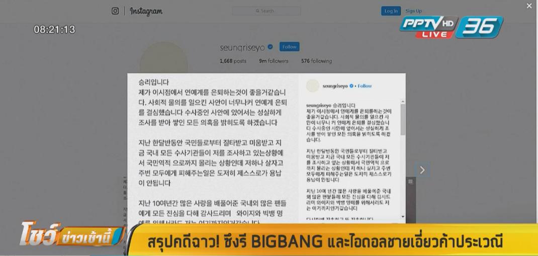 สรุปคดีฉาว! ซึงรี BIGBANG และไอดอลชายเอี่ยวค้าประเวณี