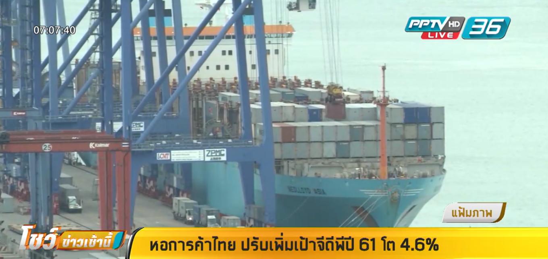 หอการค้าไทย เพิ่มเป้าจีดีพีปี 61 โต 4.6% หลังเศรษฐกิจไทยโดยรวมดีขึ้น