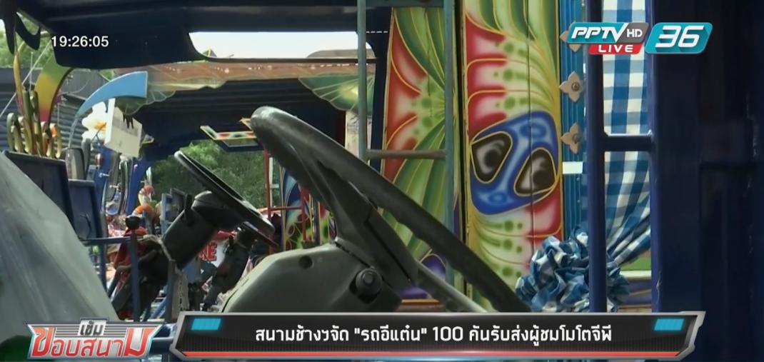 """สนามช้างฯจัด """"รถอีแต๋น"""" 100 คันรับส่งผู้ชมโมโตจีพี"""