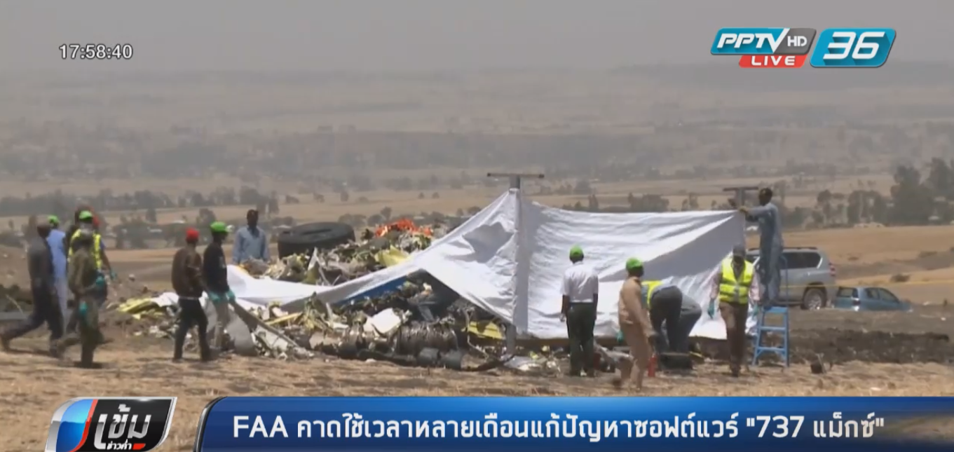 """การบินแห่งชาติสหรัฐฯ คาดใช้เวลาหลายเดือนแก้ปัญหาซอฟต์แวร์ """"โบอิ้ง 737 แม็กซ์"""""""